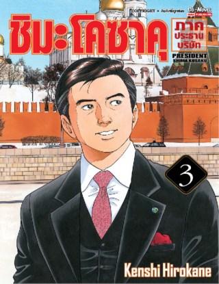 ชิมะโคซาคุ-ภาคประธานบริษัท-03-หน้าปก-ookbee