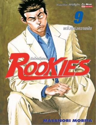 หน้าปก-rookies-มือใหม่ไฟแรง-เล่ม-09-ookbee