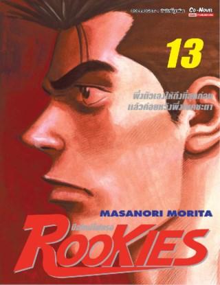 rookies-มือใหม่ไฟแรง-เล่ม-13-หน้าปก-ookbee