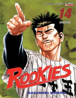 หน้าปก-rookies-มือใหม่ไฟแรง-เล่ม-14-ookbee