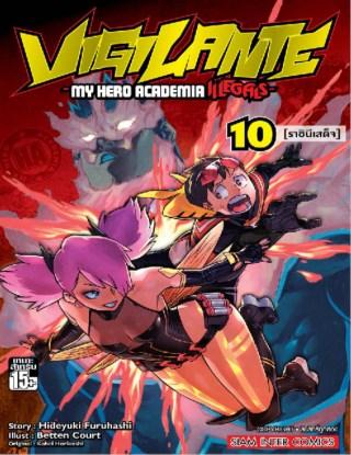 vigilante-my-hero-academia-illegals-เล่ม-10-หน้าปก-ookbee