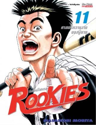 rookies-มือใหม่ไฟแรง-เล่ม-11-หน้าปก-ookbee