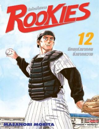หน้าปก-rookies-มือใหม่ไฟแรง-เล่ม-12-ookbee