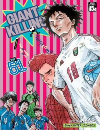 giant-killing-เล่ม-51-หน้าปก-ookbee