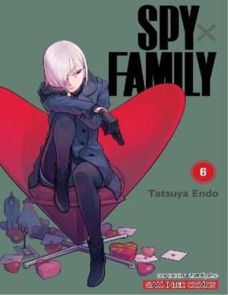 หน้าปก-spyx-family-เล่ม-06-ookbee