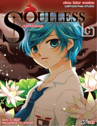 หน้าปก-soulless-บันทึกครึ่งยมทูต-เล่ม-2-ookbee