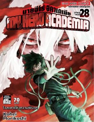 หน้าปก-my-hero-academia-เล่ม-28-ookbee