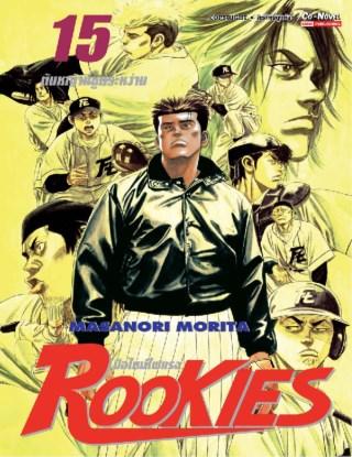 หน้าปก-rookies-มือใหม่ไฟเเรง-เล่ม-15-ookbee