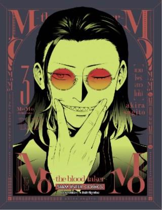 หน้าปก-momo-the-blood-taker-แวมไพร์สาวโมโม่-เล่ม-3-ookbee
