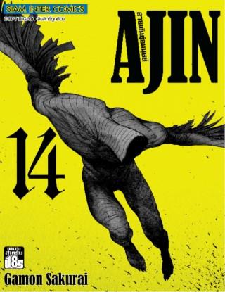 หน้าปก-ajin-สายพันธุ์อมนุษย์-เล่ม-14-ookbee