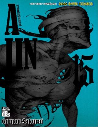 หน้าปก-ajin-สายพันธุ์อมนุษย์-เล่ม-15-ookbee