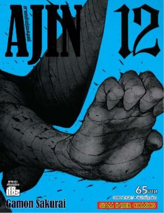 หน้าปก-ajin-สายพันธุ์อมนุษย์-เล่ม-12-ookbee
