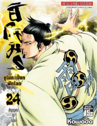 หน้าปก-ฮิโนะมารุ-ซูโม่กะเปี๊ยกฟัดโลก-เล่ม-24-ookbee