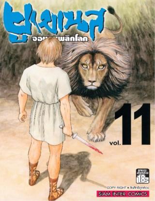 ยูเมเนส-จอมคนพลิกโลก-เล่ม-11-หน้าปก-ookbee