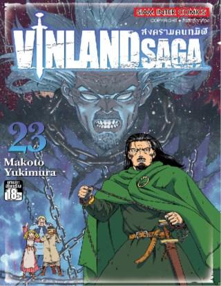 vinland-saga-เล่ม-23-หน้าปก-ookbee
