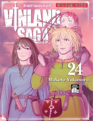 vinland-saga-เล่ม-24-หน้าปก-ookbee