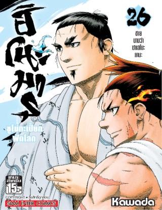 หน้าปก-ฮิโนะมารุ-ซูโม่กะเปี๊ยกฟัดโลก-เล่ม-26-ookbee