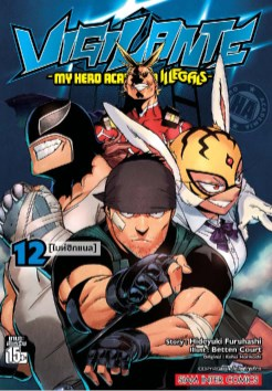 หน้าปก-vigilante-my-hero-academia-illegals-เล่ม-12-ookbee