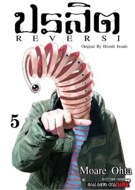 ปรสิต-reversi-เล่ม-5-หน้าปก-ookbee