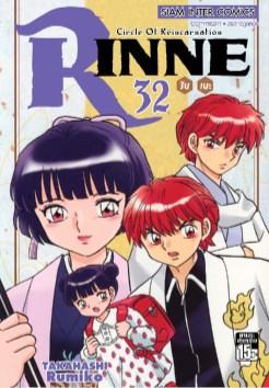 rinne-รินเนะ-เล่ม-32-หน้าปก-ookbee