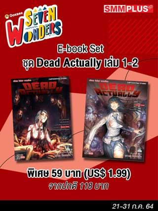E-Book Set Dead Actually เล่ม 1-2