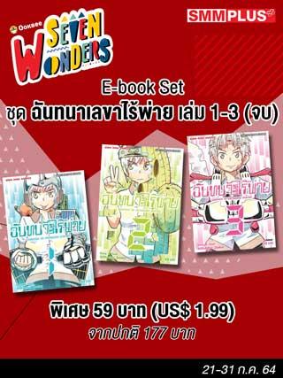 e-book-set-ฉันทนาเลขาไร้พ่าย-เล่ม-01-03-จบ-หน้าปก-ookbee