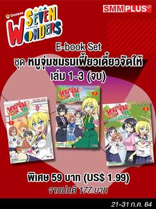E-Book Set หมูจุ่มชมรมเฟี้ยวเดี๋ยวจัดให้ เล่ม 01-03 (จบ)