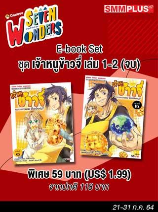 E-Book Set เจ้าหนูข้าวจี่ เล่ม 01-02 (จบ)