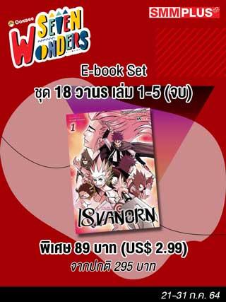 E-Book Set 18 วานร เล่ม 1-5 (จบ)