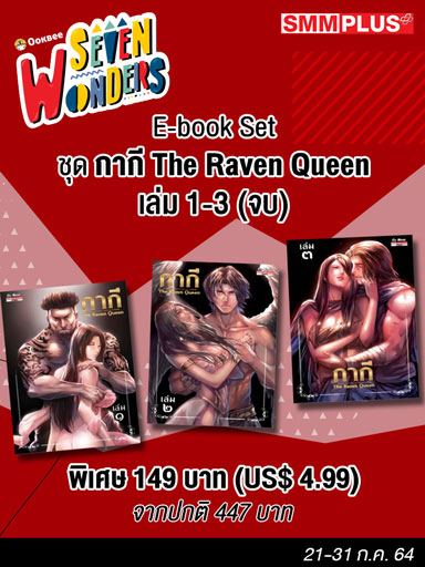 E-Book Set กากี The Raven Queen เล่ม 01-03 (จบ)