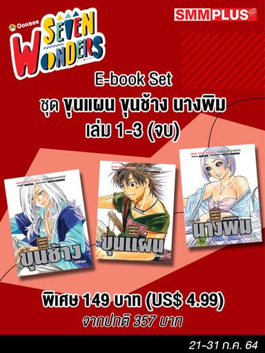 E-Book Set ขุนแผน ขุนช้าง นางพิม เล่ม 01-03 (จบ)