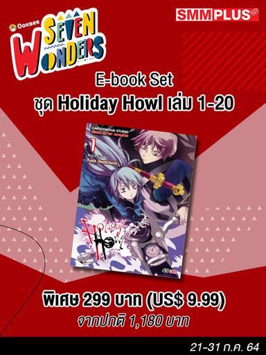 E-Book Set Holiday Howl เล่ม 01-20