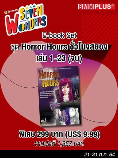E-Book Set Horror Hours ชั่วโมงสยอง เล่ม 01-23 (จบ)