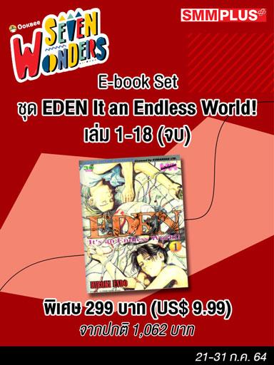 หน้าปก-e-book-set-eden-it-an-endless-world-เล่ม-01-18-จบ-ookbee
