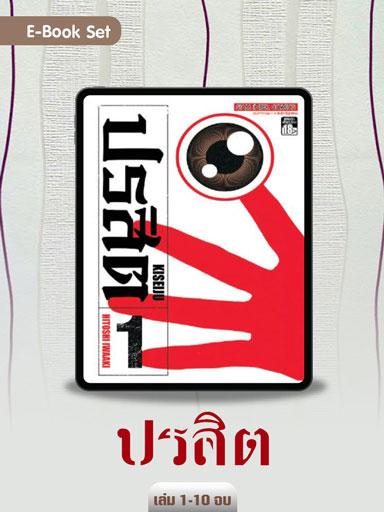 e-book-set-ปรสิต-เล่ม-1-10-จบ-หน้าปก-ookbee