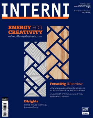 หน้าปก-interni-issues-5-ookbee