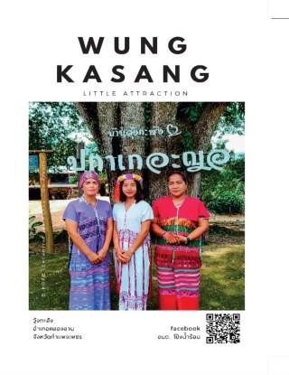 หน้าปก-คู่มือแนะนำการท่องเที่ยวบ้านวุ้งกะสัง-decentralized-hand-on-program-exhibition-d-hope-ookbee