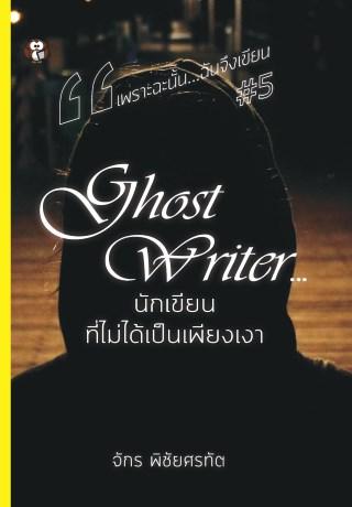 หน้าปก-เพราะฉะนั้น-ฉันจึงเขียน-5-ghost-writerนักเขียนที่ไม่ได้เป็นเพียงเงา-ookbee