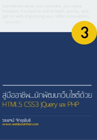 หน้าปก-สู่มืออาชีพนักพัฒนาเว็บไซต์ด้วย-html5-css3-jquery-และ-php-ookbee