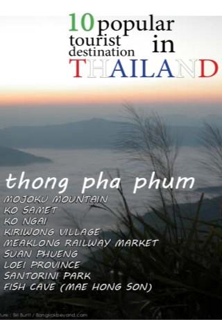 หน้าปก-10-popular-tourist-destination-in-thailand-ookbee