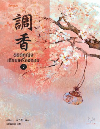 หน้าปก-ยอดหญิงเซียนเครื่องหอม-เล่ม-7-เล่มจบ-ookbee