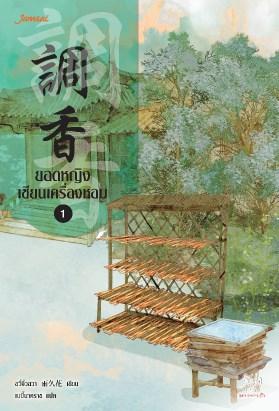 หน้าปก-ยอดหญิงเซียนเครื่องหอม-เล่ม-1-ทดลองอ่าน-ookbee