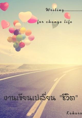 หน้าปก-งานเขียนเปลี่ยน-ชีวิต-writing-for-change-life-ookbee