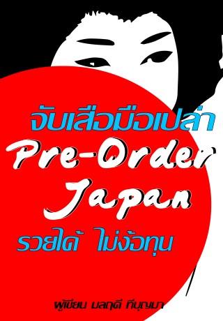 หน้าปก-จับเสือมือเปล่า-pre-order-japan-รวยได้-ไม่ง้อทุน-ookbee