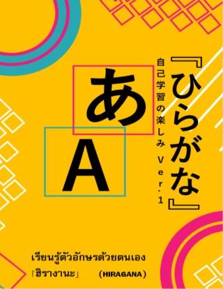 หน้าปก-เรียนรู้ตัวอักษรด้วยตนเอง-ฮิรางานะ-ookbee