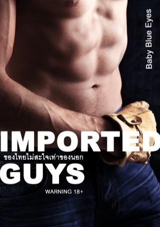หน้าปก-imported-guys-ของไทยไม่สะใจเท่าของนอก-ookbee