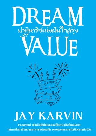 หน้าปก-dream-value-ปาฏิหาริย์แห่งฝันใกล้รุ่ง-ookbee