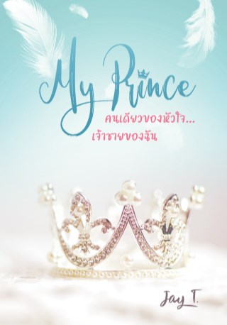 หน้าปก-my-prince-ookbee