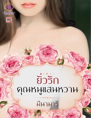 หน้าปก-ยั่วรักคุณหนูแสนหวาน-ookbee