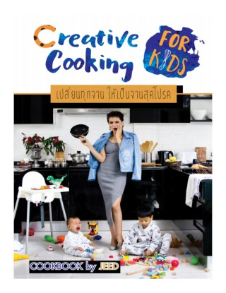 หน้าปก-creative-cooking-for-kids-cookbook-by-jeed-ookbee